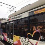 Онлайн: новые троллейбусы запускают на маршрут №5 в Кривом Роге