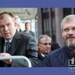 Виновны и имеют судимость: прокуратура пояснила, чем закончились дела Вилкула и Колесникова — криворожских экс-нардепов