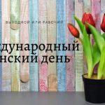 8 марта в Украине — выходной ли 9 марта