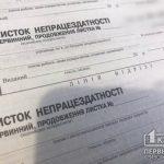 Украинцы смогут оформить больничный онлайн