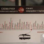 Важно! Новый график движения криворожского троллейбуса №10