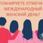 Как жители Кривого Рога планируют отмечать 8 марта – опрос