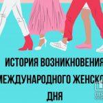 История Международного женского дня | Первый Криворожский