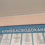 Кривбассводоканал представил проект Публичного договора для жителей частного сектора