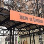 В центре Кривого Рога на остановке обнаружили труп пожилого мужчины