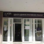 В Кривом Роге ограничили работу «Визы» и отделов регистрации граждан