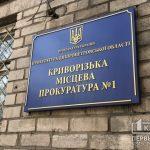 Криворожская прокуратура приостановила прием горожан на время карантина