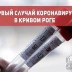 Первый случай COVID-19 зафиксировали в Кривом Роге, — СМИ