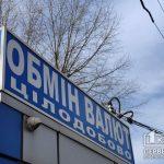 Повышенный спрос на валюту в Украине: курс гривны к популярным иностранным валютам сегодня