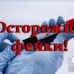 ТОП фейков о коронавирусе | Первый Криворожский
