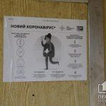 У 84 пациентов в Украине диагностировали коронавирус