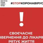 Самолечение — не выход: в Украине зарегистрирован пятый летальный случай в результате коронавируса