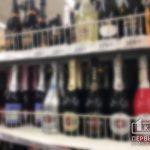 В Кривом Роге запретили ночью продавать алкоголь