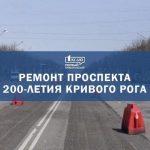 Когда в Кривом Роге закончат ремонт главной автомобильной магистрали