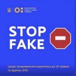Продолжение общенационального карантина до 15 мая 2020 года и отмена ВНО, — фейк