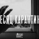 Месяц всеукраинского карантина: чего криворожанам больше всего не хватает (опрос)