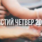 Чистий четвер 2020: прикмети і традиції, які шанували наші предки