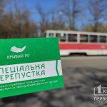 Важная информация о работе общественного транспорта в пасхальные выходные в Кривом Роге