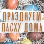 Пасха 2020: подборка открыток от редакции «Первого Криворожского»
