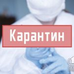 Онлайн: продление карантина в Украине обсуждают члены Кабмина