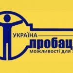 Як в умовах всеукраїнського карантину працюють органи пробації у Кривому Розі