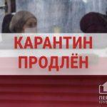До 11 мая в Украине из-за коронавируса продлен карантин, — решение Кабмина