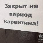 День «К»: когда в Украине планируют послабить карантин