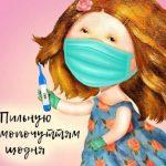 Количество украинцев, инфицированных коронавирусом, достигло 9009