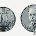 В Украине в оборот введут 10-гривневые монеты с изображением Мазепы