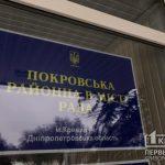 Суд избрал меру пресечения чиновникам отдела образования райисполкома в Кривом Роге, обвиняемых в растрате средств при ремонте в ДЮСШ