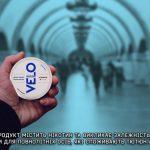 Бритіш Американ Тобакко анонсувала продаж безтютюнових нікотинових паучів VELO у Кривому Розі