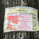 В Кривом Роге появился «самиздат» с запрещенной символикой