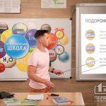 Вчитель з Кривого Рогу провів ще один урок географії для десятикласників України
