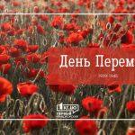 Криворіжці відзначають День перемоги над нацизмом у Другій світовій війні