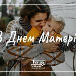 Привітайте маму: сьогодні українці відзначають День матері