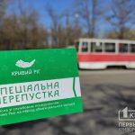 Названа дата снятия ограничений на поездки в общественном транспорте Кривого Рога