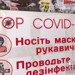Коронавирусную инфекцию обнаружили у 21 тысячи 905 украинцев