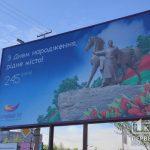 В Кривом Роге на поздравительные борды ко Дню города потратили 11 тысяч гривен
