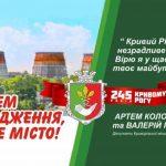 За ночь два депутата Криворожского городского совета «построили» на «Арселор Миттал Кривой Рог» новую градирню