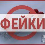 В Кривом Роге женщина оштрафована за неправдивый пост в социальной сети