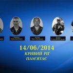 Пам'ятаємо загиблих на борту Іл-76 Героїв: у Кривому Розі оновили борд