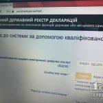В Днепропетровской области 6 депутатов сельсоветов заплатят штраф за несвоевременную подачу деклараций