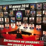 14 червня криворіжці вшанують пам'ять Героїв, які загинули на борту Іл-76