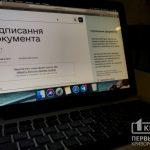 Е-прописка та Е-підпис: нові меседжі для криворіжців у сфері цифровізації