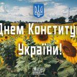 Цікаві факти про День Конституції України