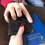 В Днепропетровской области увеличился уровень занятости населения