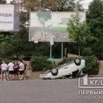 В Кривом Роге авто наехало на ливневку и перевернулось на крышу