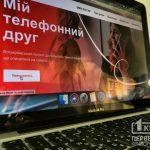 Криворіжців запрошують долучитися до всеукраїнського соціального проєкту «Мій телефонний друг»