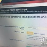 Криворожская чиновница, которая из-за невнимательности не подала декларацию в срок, оштрафована