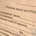 Еще 8 новых случаев коронавируса зарегистрировали в Кривом Роге